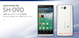 SHARP SH-09D ( SH09D ) FREESIM